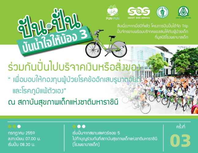 Bike For Kid3