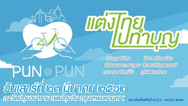 กิจกรรม ปัน ปั่น แต่งไทยไปทำบุญ